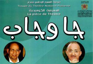 troupe-du-theatre-national-01-mohamed-el-jem